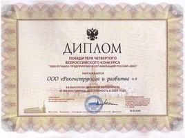 Диплом победителя конкурса «1000 лучших предприятий и организаций России 2003»