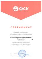 Сертификат партнёра ФСК «Лидер»