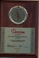 Диплом «Лучшее малое предприятие с сфере инновационной деятельности»