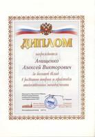 Диплом за большой вклад в развитие теории и практики отечественного менеджмента