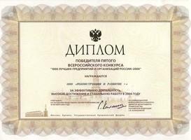 Диплом победителя конкурса «1000 лучших предприятий и организаций России 2004»